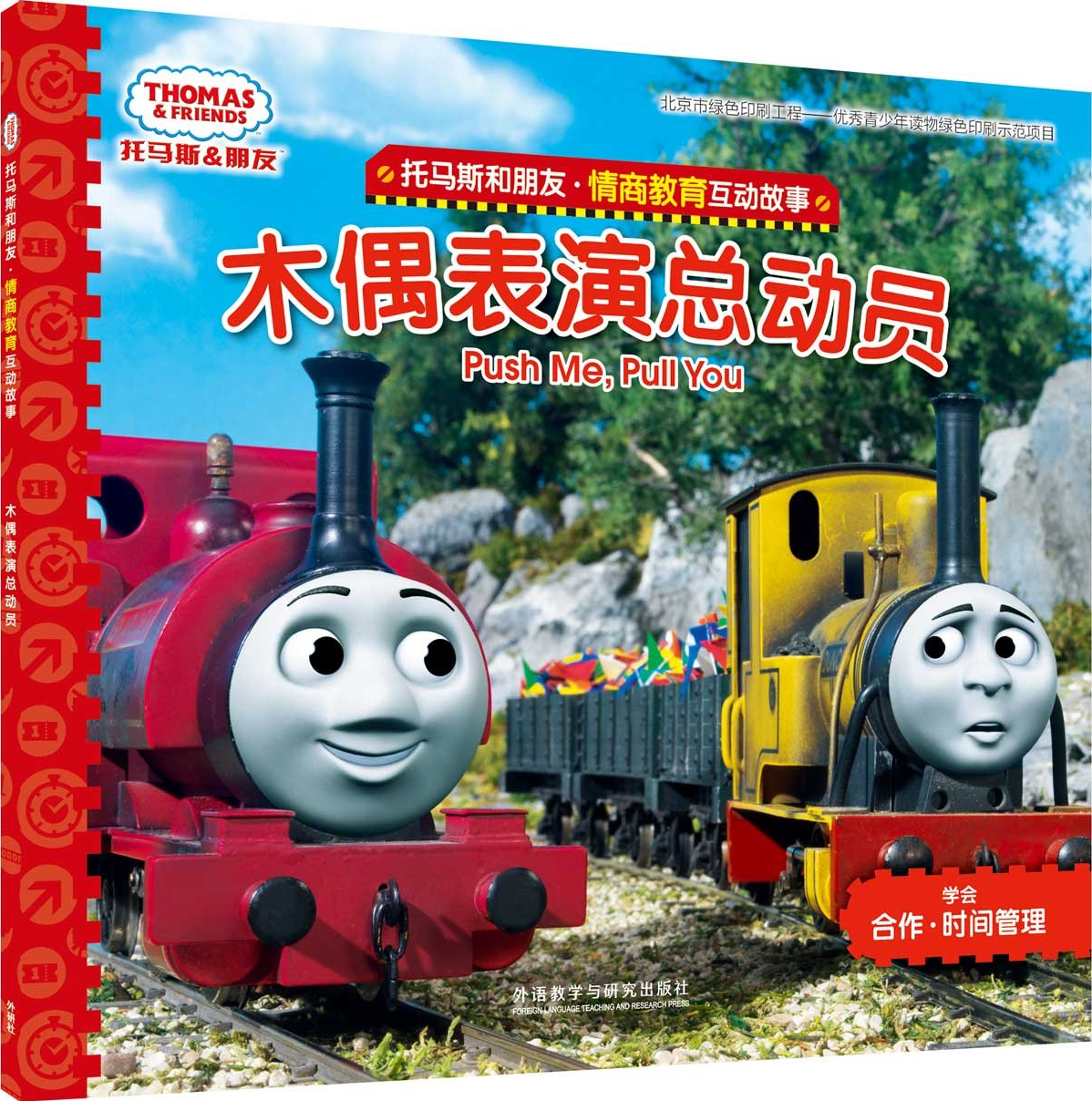 Push Me, Pull You (Chinese Book)