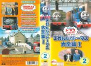 The Complete Works of Thomas The Tank Engine 1 Vol. 2 2000 VHS