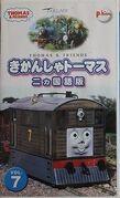 Thomas The Tank Engine Volume 7 2002 VHS