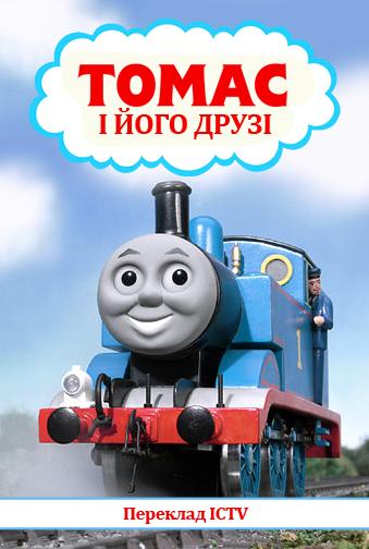 A Train Thomas and Friends