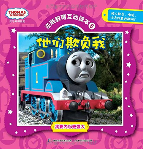 Thomas and the Stinky Cheese (Chinese Book)