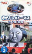 Thomas The Tank Engine Volume 3 2002 VHS