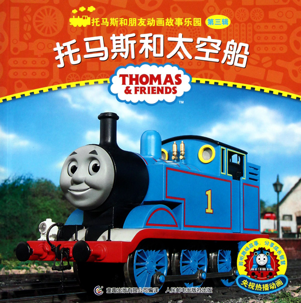 Thomas and the Spaceship (Chinese Book)