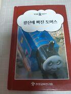 40.KoreanTelevisionSeriesBook
