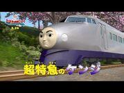 桜とケンジ~世界最速のヒミツ~