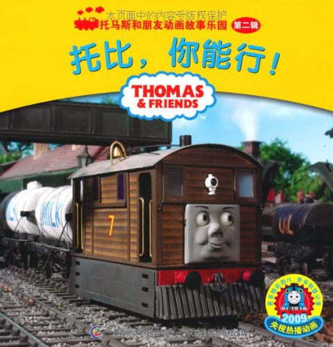 You Can Do it, Toby! (Chinese Book)