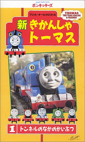 New Thomas the Tank Engine