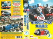 The Complete Works of Thomas The Tank Engine 1 Vol. 3 2000 VHS