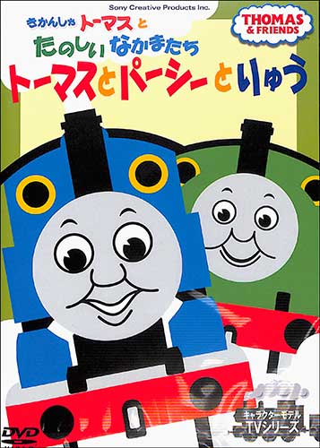 Thomas and Percy and the Dragon (Japanese DVD)