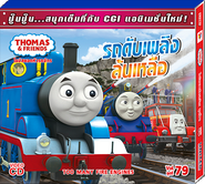 TooManyFireEngines(ThaiVCD)
