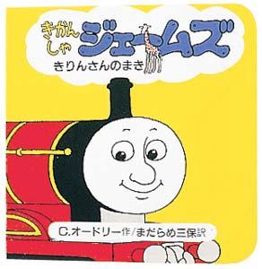 James Pulls the Circus Train