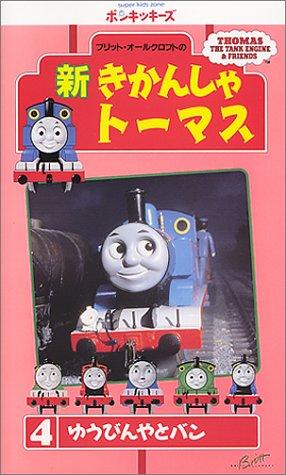 New Thomas the Tank Engine Vol.4