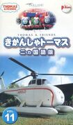 Thomas The Tank Engine Volume 11 2002 VHS