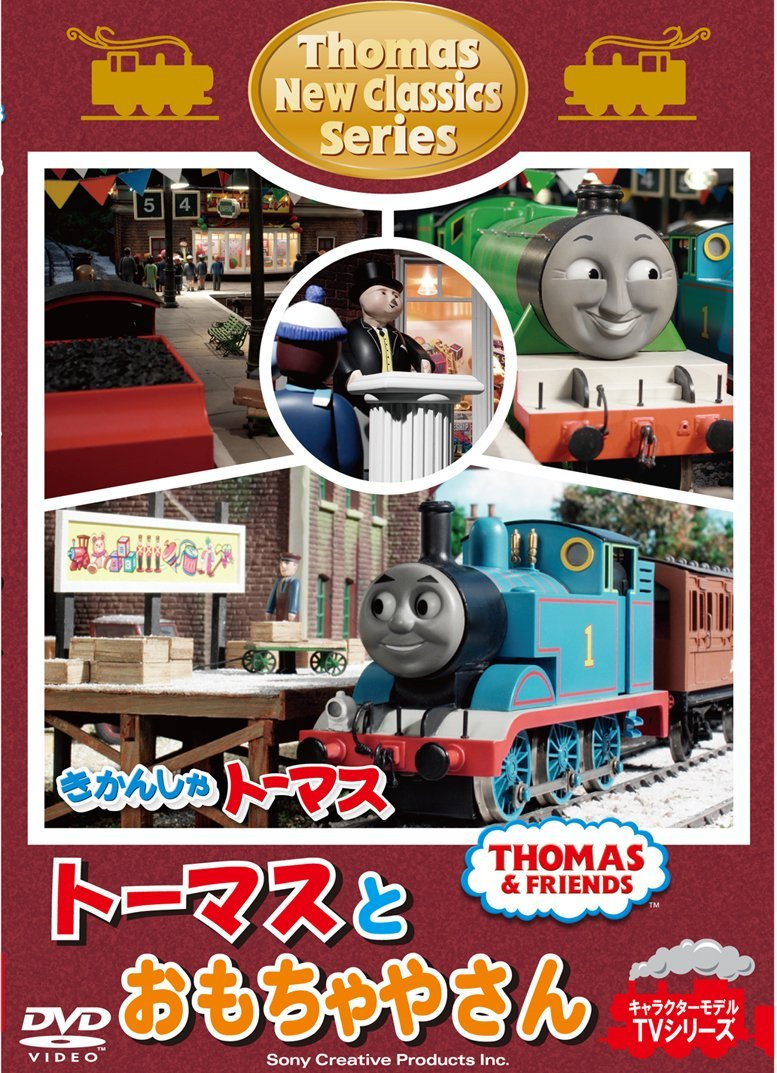 Thomas and the Toy Store