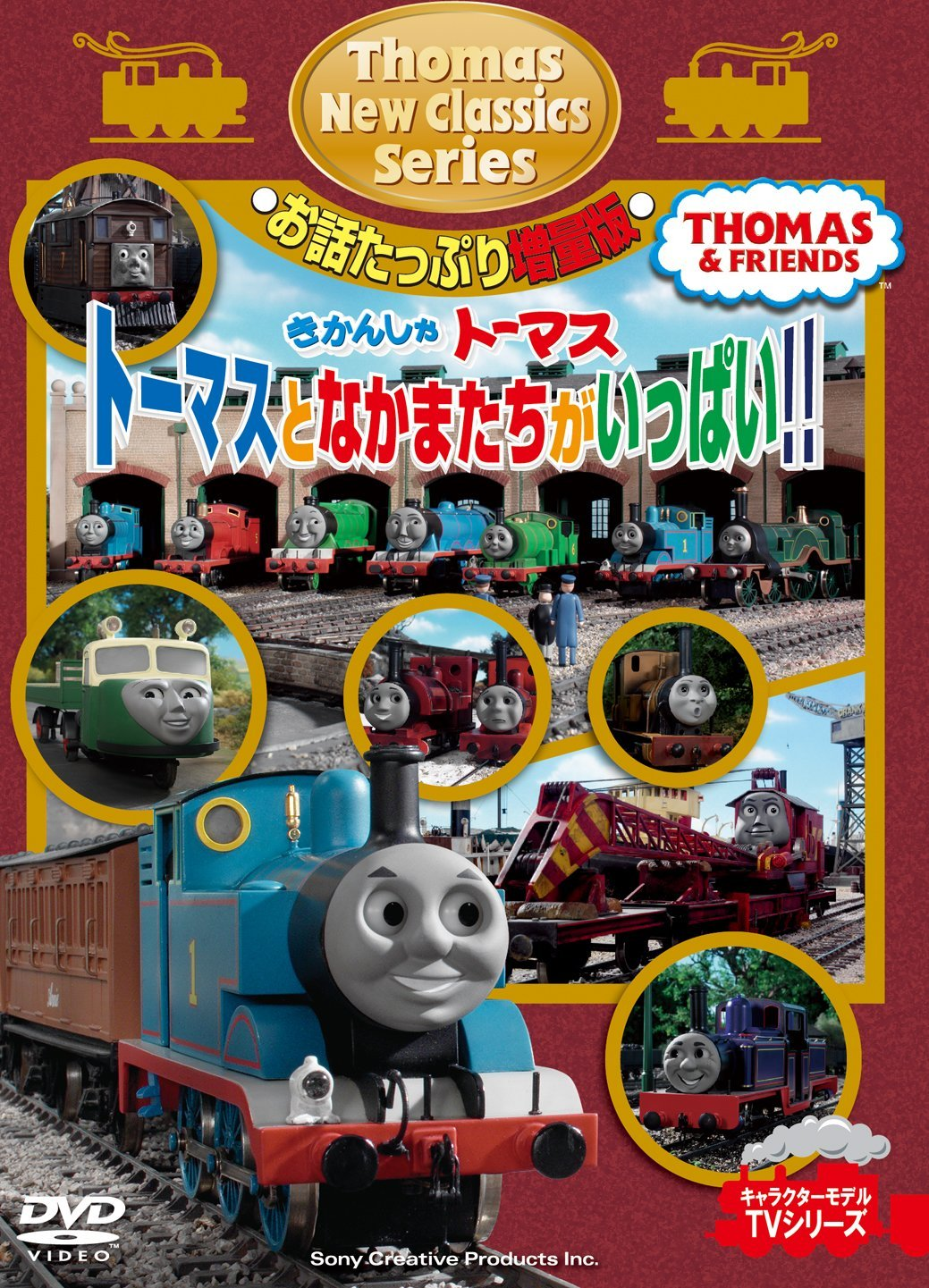 There Are Lots Of Thomas & Friends