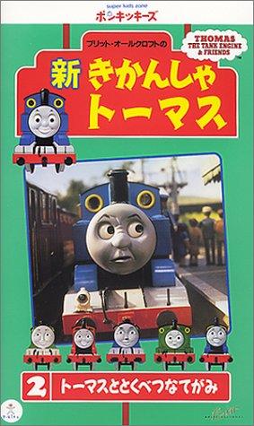 New Thomas the Tank Engine Vol.2