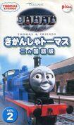 Thomas The Tank Engine Volume 2 2002 VHS