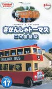 Thomas The Tank Engine Volume 17 2002 VHS