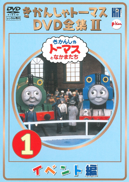 The Complete Works of Thomas the Tank Engine 2