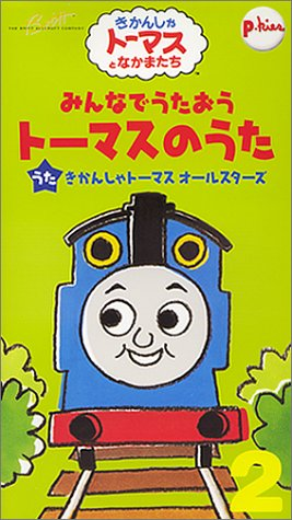 Let's Sing Thomas Songs Together Vol.2