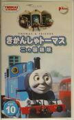 Thomas The Tank Engine Volume 10 2002 VHS