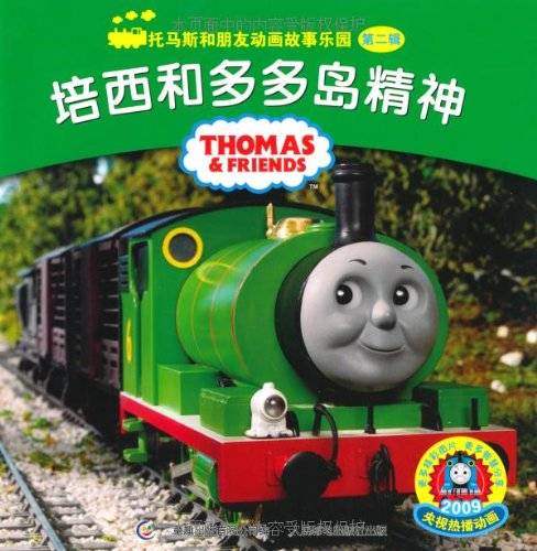 Percy and the Spirit of the Island of Sodor