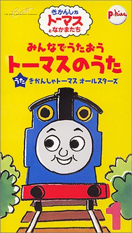 Let's Sing Thomas Songs Together Vol.1