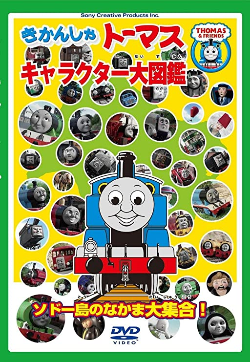 Thomas the Tank Engine Character Encyclopaedia