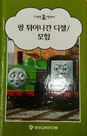 PopGoestheDieselKoreanBook