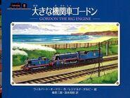 GordontheBigEngineJapanesecover