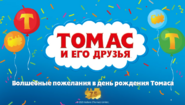 Thomas'MagicalBirthdayWishesRussianLogo