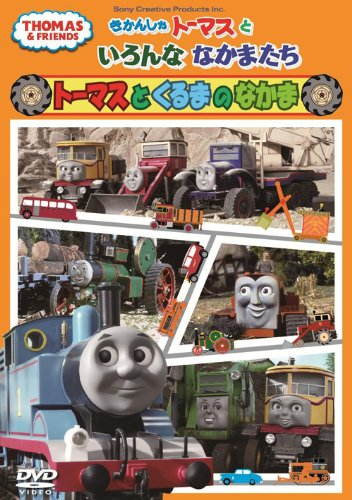 Thomas and the Friends of Vehicles
