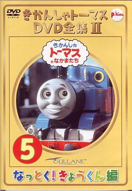 The Complete Works of Thomas the Tank Engine 2 Vol.5