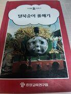 54.KoreanTelevisionSeriesBook