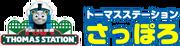ThomasStation(Sapporo)logo.png