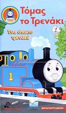 A Naughty Train!