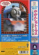 BestofGordon(JapaneseVHS)backcoverandspine