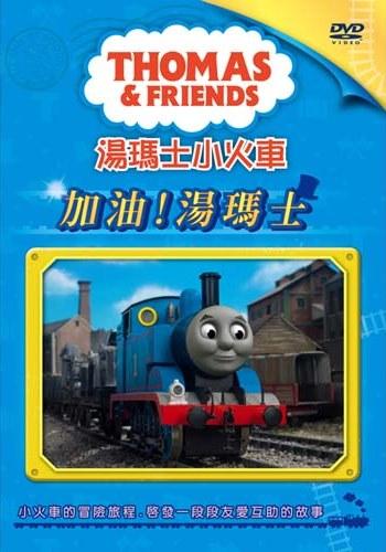 Come On! Thomas