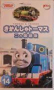 Thomas The Tank Engine Volume 14 2002 VHS