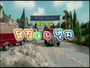 Bulgy(episode)KoreanTitleCard