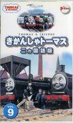 Thomas The Tank Engine Volume 9 2002 VHS