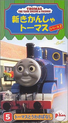 New Thomas the Tank Engine 2 Vol.5