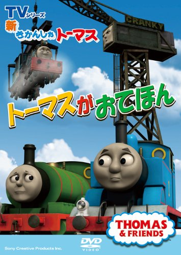 Thomas is Role Model (Japanese DVD)