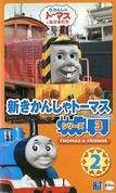 ThomastheTankEngineSeries6Vol2VHScover