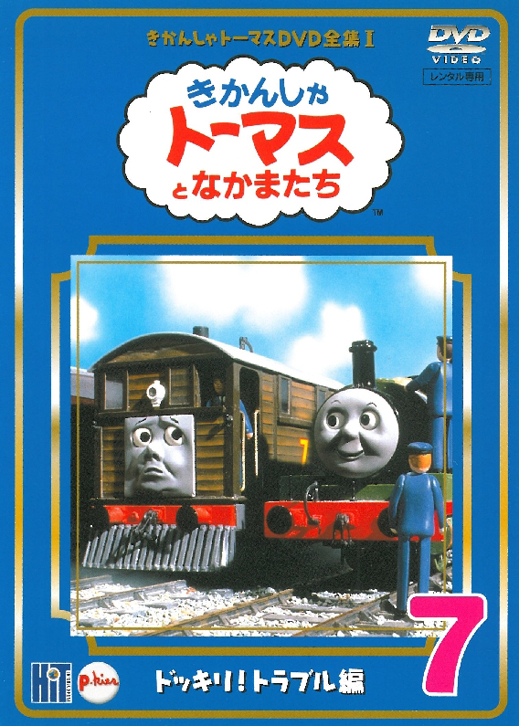 The Complete Works of Thomas the Tank Engine 1 Vol.7