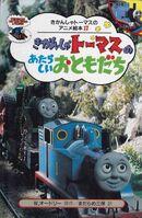 ThomasandTrevorJapaneseBuzzBook