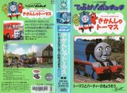 ThomastheTankEnginevol4(JapaneseVHS)originalcover