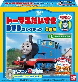 I Love Thomas DVD Collection