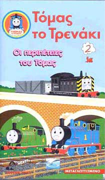 The Adventures of Thomas (VHS)