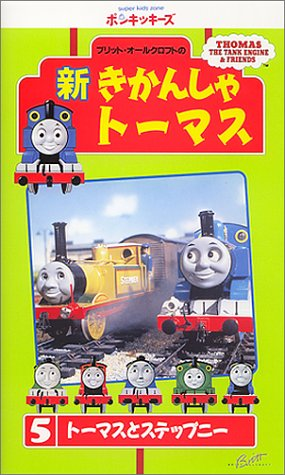 New Thomas the Tank Engine Vol.5